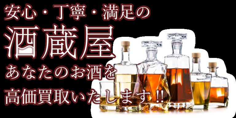 安心・丁寧・満足の酒蔵屋あなたのお酒を高価買取いたします!!